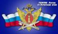 Священнослужитель провел лекцию для осужденных участка колонии-поселения ИК-35 ГУФСИН России по Пермскому краю