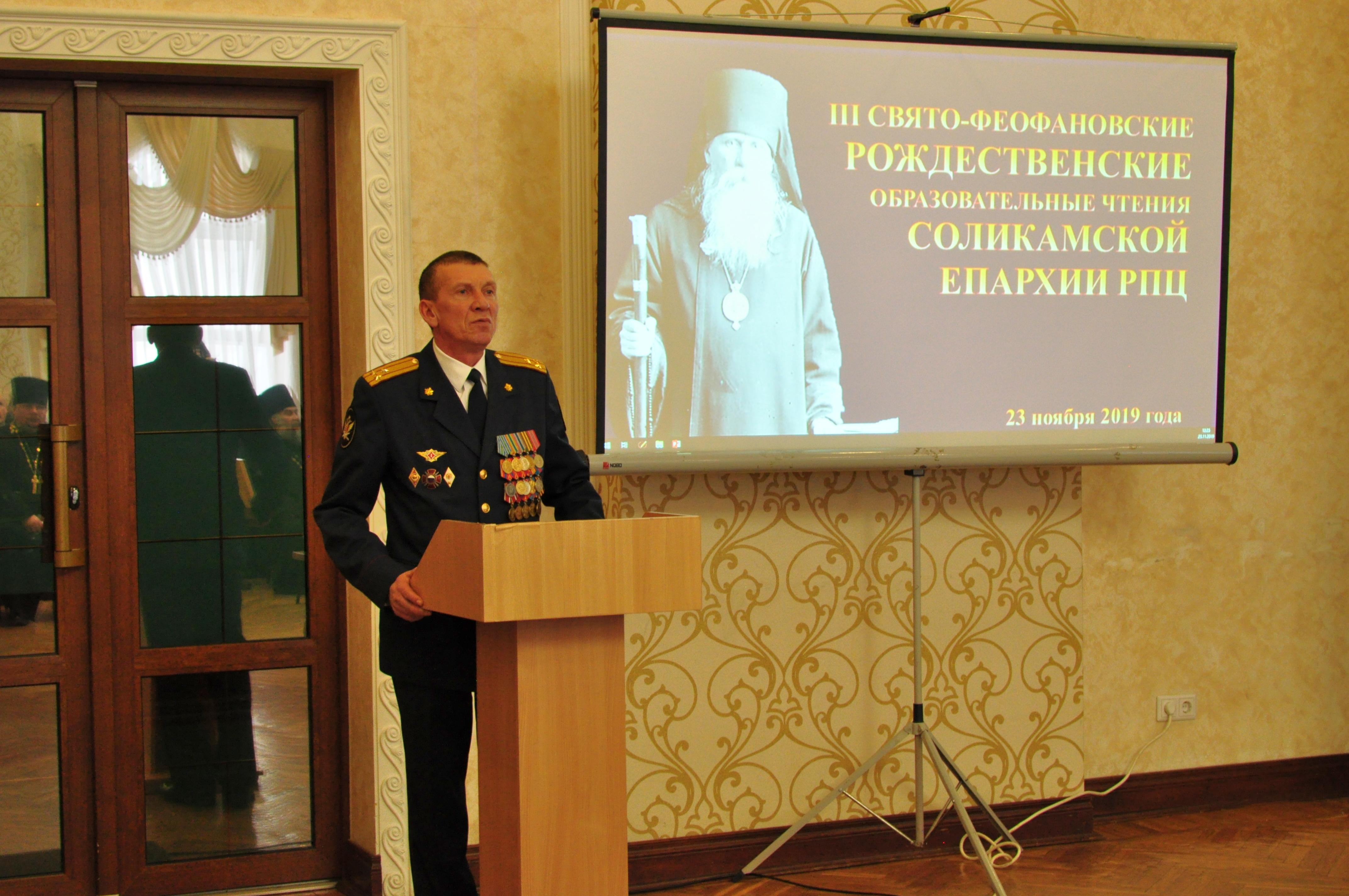 доклад Ерофеева